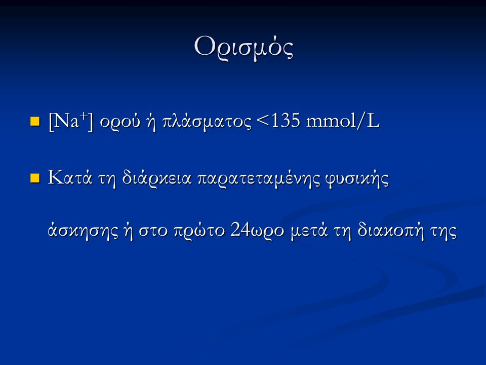 Ορισμός [Na+] ορού ή πλάσματος <135 mmol/L